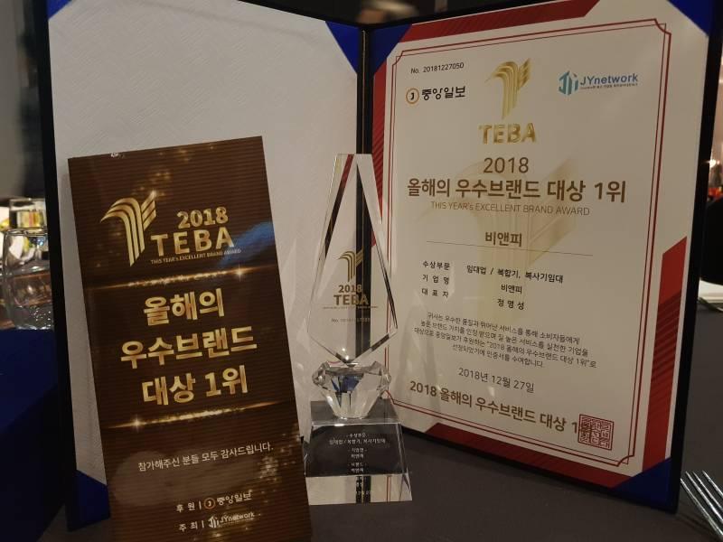 2018 올해 우수브랜드 대상 1위 비앤피 BNPOA 복합기임대 11.jpg