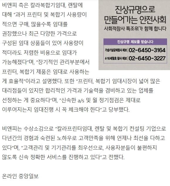 bnpoa 비앤피 중앙일보 기사 4.jpg