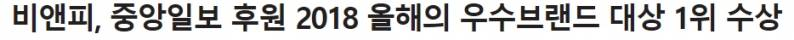 bnpoa 비앤피 중앙일보 기사 1.jpg