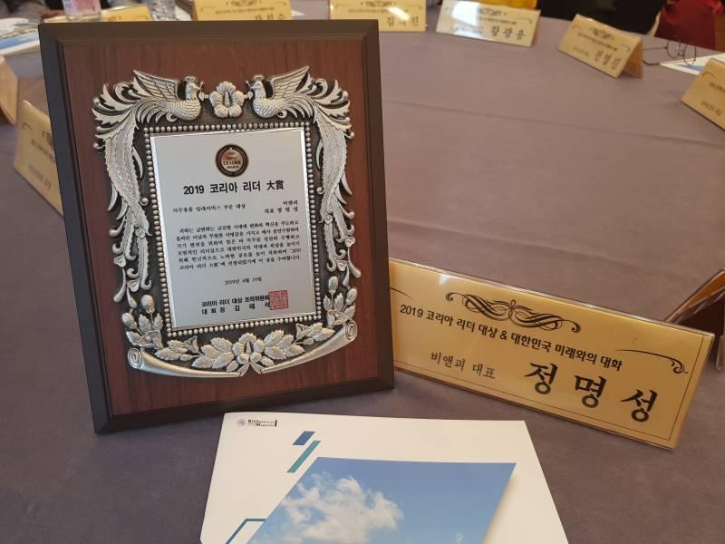 2019 코리아리더 대상 수상 비앤피 bnpoa 10.jpg
