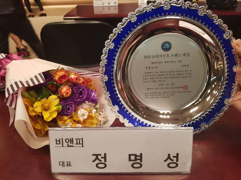 2019 소비자 선호 브랜드 대상 bnpoa 수상 13.jpg