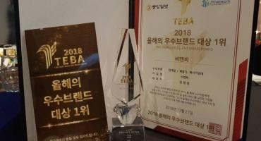 2018 우수브랜드 대상 1위 비앤피 [BNPOA] 수상 했습니다.