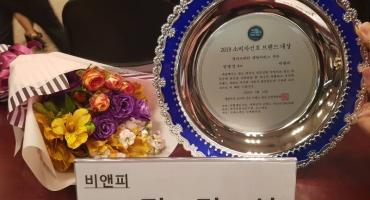 """2019 소비자 선호 브랜드 대상 """"컬러프린터 렌탈 서비스 부문"""" 수상"""
